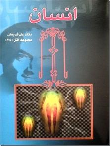 کتاب انسان - آفرینش انسان - خرید کتاب از: www.ashja.com - کتابسرای اشجع