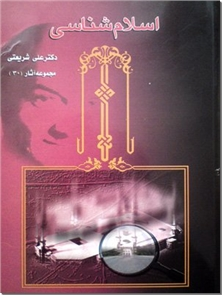 کتاب اسلام شناسی - بررسی و شناخت اسلام - خرید کتاب از: www.ashja.com - کتابسرای اشجع