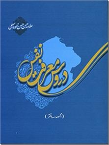 کتاب دروس معرفت نفس - علامه آملی - مجموعه سه دفتر - خرید کتاب از: www.ashja.com - کتابسرای اشجع