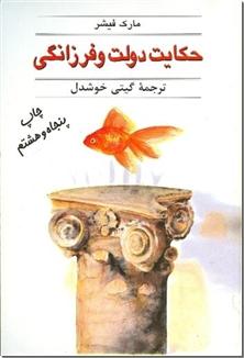 کتاب حکایت دولت و فرزانگی - داستان فلسفی و روانشناسی - خرید کتاب از: www.ashja.com - کتابسرای اشجع