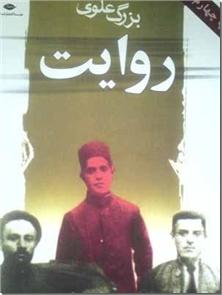 کتاب روایت - بزرگ علوی - ادبیات معاصر - خرید کتاب از: www.ashja.com - کتابسرای اشجع