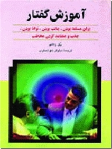 کتاب آموزش گفتار - تسلط یافتن و توانایی جذب مخاطب - خرید کتاب از: www.ashja.com - کتابسرای اشجع