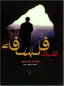 کتاب الفبای فلسفه نایجل واربرتون - آشنایی با چند و چون فلسفه - خرید کتاب از: www.ashja.com - کتابسرای اشجع