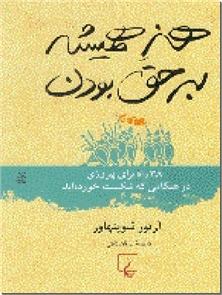 کتاب هنر همیشه بر حق بودن - 38 راه برای پیروزی در هنگامی که شکست خورده اید - خرید کتاب از: www.ashja.com - کتابسرای اشجع