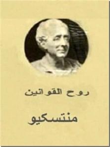 کتاب روح القوانین - 2 جلدی - شاهکاری منتسکیو در علوم اجتماعی و جامعه شناسی - خرید کتاب از: www.ashja.com - کتابسرای اشجع