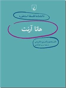کتاب هانا آرنت - دانشنامه فلسفه استنفورد 8 - خرید کتاب از: www.ashja.com - کتابسرای اشجع