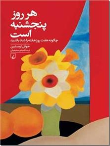 کتاب هر روز پنجشنبه است - چگونه هفت روز هفته را شاد باشید - خرید کتاب از: www.ashja.com - کتابسرای اشجع