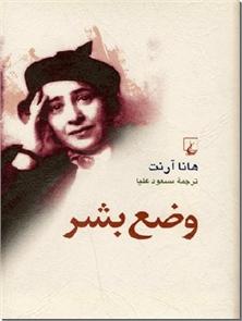 کتاب وضع بشر - هانا آرنت - اقتصاد و جامعه شناسی از دیدگاه هانا آرنت - خرید کتاب از: www.ashja.com - کتابسرای اشجع