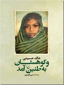 کتاب و کوهستان به طنین آمد - شاهکاری دیگر از نویسنده بادبادک باز - خرید کتاب از: www.ashja.com - کتابسرای اشجع