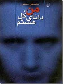 کتاب من دانای کل هستم - داستان های کوتاه - خرید کتاب از: www.ashja.com - کتابسرای اشجع