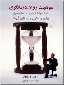 کتاب موهبت روان درمانگری - نامه سرگشاده ای به نسل امروز - خرید کتاب از: www.ashja.com - کتابسرای اشجع