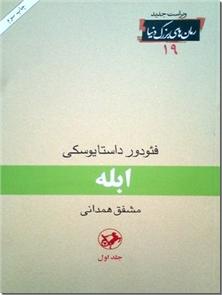 کتاب ابله - رمان - دوره سه جلدی - خرید کتاب از: www.ashja.com - کتابسرای اشجع