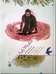 کتاب قصه هایی از تذکره الاولیا عطار - یکی بود یکی نبود 2 - خرید کتاب از: www.ashja.com - کتابسرای اشجع