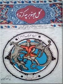 کتاب گل به صنوبر چه کرد؟ قصه های عامیانه - گنجینه ای از فرهنگ و قصه های ایرانی - خرید کتاب از: www.ashja.com - کتابسرای اشجع