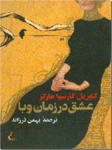 کتاب عشق در زمان وبا - عشق سال های وبا شاهکار مارکز - خرید کتاب از: www.ashja.com - کتابسرای اشجع