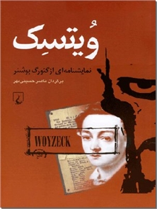کتاب ویتسک - نمایشنامه - خرید کتاب از: www.ashja.com - کتابسرای اشجع