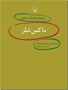 کتاب ماکس شلر - دانشنامه فلسفه استنفورد 2 - خرید کتاب از: www.ashja.com - کتابسرای اشجع