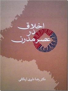 کتاب اخلاق در عصر مدرن - جبنه های اجتماعی اخلاق و سیاست - خرید کتاب از: www.ashja.com - کتابسرای اشجع