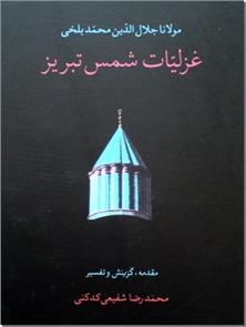 کتاب غزلیات شمس تبریز  دو جلدی - مقدمه، گزینش و تفسیر از دکتر شفیعی کدکنی - خرید کتاب از: www.ashja.com - کتابسرای اشجع