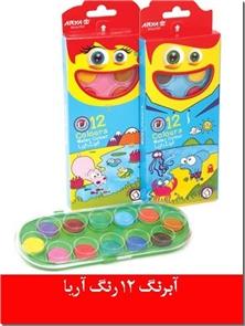 کتاب آبرنگ 12 رنگ آریا 5003 - آبرنگ بیضی دوازده رنگ با قلم مو - خرید کتاب از: www.ashja.com - کتابسرای اشجع