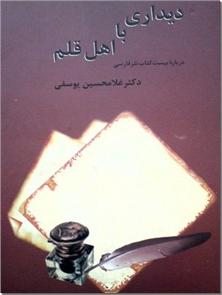 کتاب دیداری با اهل قلم - درباره بیست کتاب نثر فارسی - خرید کتاب از: www.ashja.com - کتابسرای اشجع