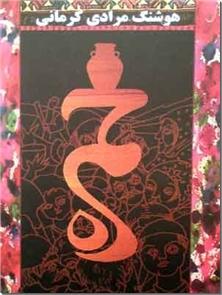 کتاب خمره - مرادی کرمانی - مجموعه داستان برای نوجوانان - خرید کتاب از: www.ashja.com - کتابسرای اشجع