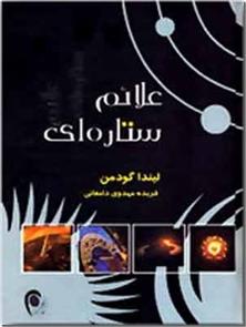 کتاب علائم ستاره ای - علوم غریبه ، اخترشناسی - خرید کتاب از: www.ashja.com - کتابسرای اشجع