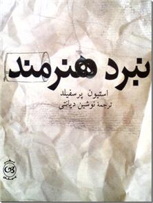 کتاب نبرد هنرمند - موانع را در هم بشکنید و در نبرد خلاقیت درون پیروز شوید - خرید کتاب از: www.ashja.com - کتابسرای اشجع