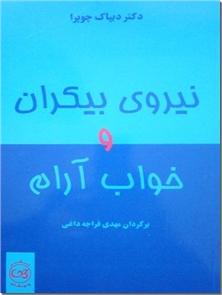کتاب نیروی بیکران و خواب آرام - برنامه کامل ذهن برا غلبه بر خستگی مزین و بیخوابی - خرید کتاب از: www.ashja.com - کتابسرای اشجع
