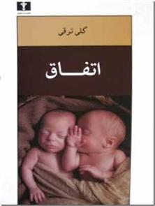 کتاب اتفاق - اولین رمان از خانم گلی ترقی - خرید کتاب از: www.ashja.com - کتابسرای اشجع