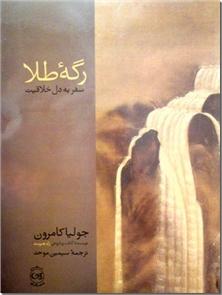 کتاب رگه طلا - جولیا کامرون - سفر به دل خلاقیت - خرید کتاب از: www.ashja.com - کتابسرای اشجع