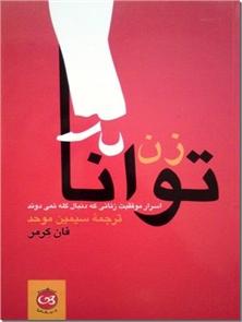 کتاب زن توانا - اسرار موفقیت زنانی که دنبال گله نمی دوند - خرید کتاب از: www.ashja.com - کتابسرای اشجع