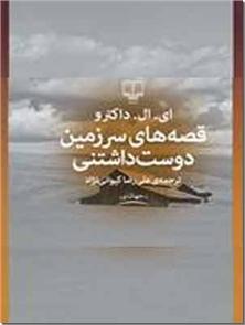 کتاب قصه های سرزمین دوست داشتنی - مجموعه داستان پلیسی - خرید کتاب از: www.ashja.com - کتابسرای اشجع