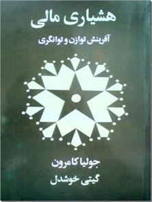 کتاب هشیاری مالی - خوشدل - آفرینش توازن و توانگری - هوشیاری مالی - خرید کتاب از: www.ashja.com - کتابسرای اشجع
