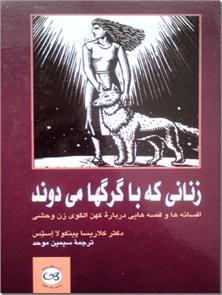 کتاب زنانی که با گرگ ها می دوند - افسانه ها و قصه هایی درباره کهن الگوی زن وحشی - خرید کتاب از: www.ashja.com - کتابسرای اشجع