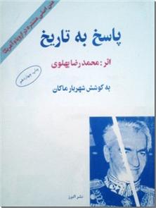 کتاب پاسخ به تاریخ - متن اصلی منتشره در اروپا و امریکا با حواشی و توضیحات - خرید کتاب از: www.ashja.com - کتابسرای اشجع