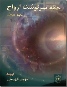 کتاب سرنوشت روح - سیری در جهان های معنوی - خرید کتاب از: www.ashja.com - کتابسرای اشجع