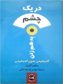 کتاب در یک چشم به هم زدن - اندیشیدن بدون اندیشیدن - خرید کتاب از: www.ashja.com - کتابسرای اشجع