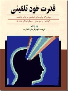 کتاب قدرت خودتلقینی - روانشناسی و خودباوری و خود تلقینی - خرید کتاب از: www.ashja.com - کتابسرای اشجع