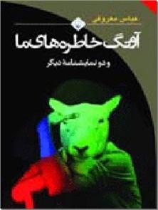 کتاب آونگ خاطره های ما - عباس معروفی - همراه با دو نمایشنامه دیگر - خرید کتاب از: www.ashja.com - کتابسرای اشجع