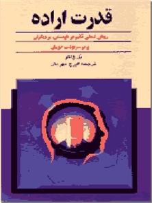 کتاب قدرت اراده پل ژاگو - روش آسان تاثیر بر دیگران - خرید کتاب از: www.ashja.com - کتابسرای اشجع