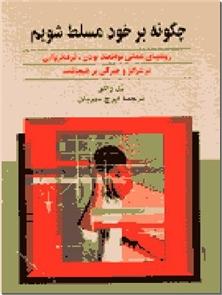 کتاب چگونه بر خود مسلط شویم - روش های توانمندبودن - خرید کتاب از: www.ashja.com - کتابسرای اشجع