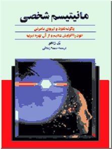 کتاب مانیتیسم شخصی - روانشناسی - نیروی نامرئی - خرید کتاب از: www.ashja.com - کتابسرای اشجع