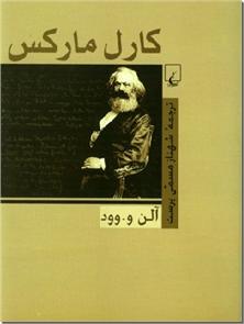 کتاب کارل مارکس - شرح و تفسیر فلسفه کارل مارکس - خرید کتاب از: www.ashja.com - کتابسرای اشجع