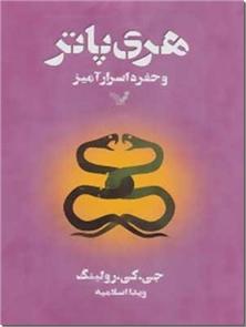 کتاب هری پاتر و حفره اسرارآمیز - رمان - خرید کتاب از: www.ashja.com - کتابسرای اشجع