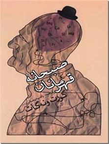 کتاب صبحانه قهرمان - داستان های آمریکایی - خرید کتاب از: www.ashja.com - کتابسرای اشجع