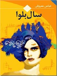 کتاب سال بلوا - عباس معروفی - داستان ایرانی - خرید کتاب از: www.ashja.com - کتابسرای اشجع