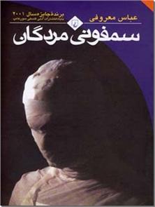 کتاب سمفونی مردگان - داستان ایرانی - خرید کتاب از: www.ashja.com - کتابسرای اشجع