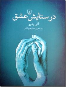 کتاب در ستایش عشق - دفاع فلسفی از عشق - خرید کتاب از: www.ashja.com - کتابسرای اشجع