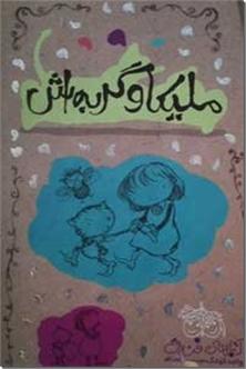 کتاب ملیکا و گربه اش - مجموعه داستان سه جلدی داخل قاب - خرید کتاب از: www.ashja.com - کتابسرای اشجع